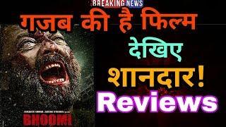 Sanjay dutt की फिल्म Bhoomi का जबरदस्त रीव्यूज | Bhoomi public review | bhoomi review | sanjay dutt