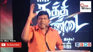 Vaigai Puyal #Vadivel Hilarious comedy speech about #KathiSandai Movie Trailer & Audio Launch
