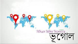 বাংলাদেশ সীমান্ত    (ভূগোল, পরিবেশ ও দুর্যোগ ব্যবস্থাপনা) পর্ব-০১    বিভাগ ও জেলা    BCS Preliminary