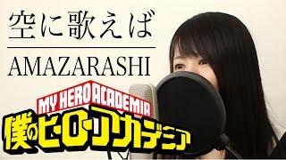 空に歌えば / amazarashi 【僕のヒーローアカデミア】(フル歌詞付き)