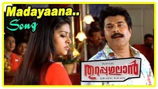 Thiruppugulan - Madayaana Song