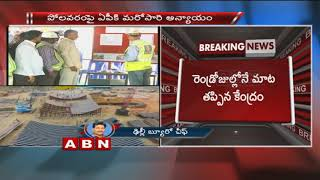 Centre Gives Another Shock To Andhra Pradesh | ABN Telugu