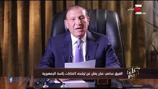 كل يوم - تحليل عمرو أديب لكلمة سامي عنان واعلان ترشحه للرئاسة