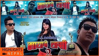 MAYASE LASI-2   Tamang Supper-hit Full Movie   Ft. Kumar Moktan, Amir Dong   Shree Music