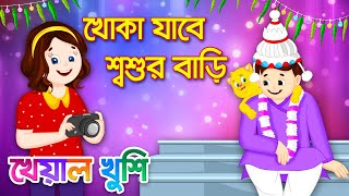 Khoka Jabe Shoshur Bari | খোকা যাবে শশুর বাড়ি | Bangla Rhymes for Children | Kheyal Khushi