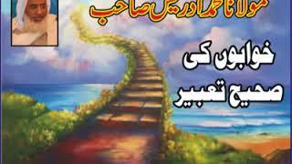 Sheikh Idrees saib pashto new Bayan 2018 ,, da Khoobono sahe tagbeer