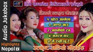 Hit Nepali Teej Special Song Compilation | Teej Special Audio Jukebox 2017/2074
