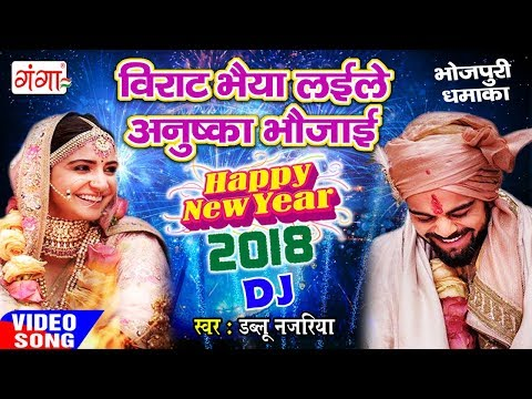 Xxx Mp4 Happy New Year 2018 Anushka Sharma And Virat Kholi Song New Year New Bhojpuri Song 3gp Sex