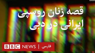 قصه زنان روسپى ايرانى در دوبى (نسخه كامل)