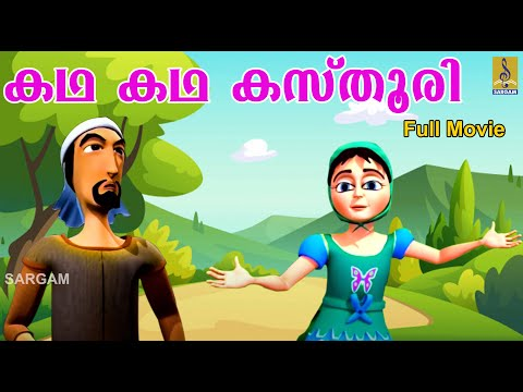 Katha katha kasthuri Malayalam Kids Animation Full Length Movie