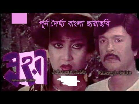Xxx Mp4 Prohori Full Featured Bangla Movie প্রহরী পূর্ণ দৈর্ঘ্য বাংলা ছায়াছবি 3gp Sex