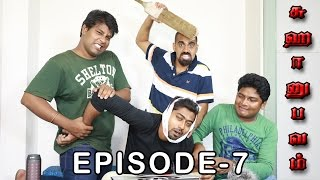 Sukhanubavam Epi 7 | Reply to comments | Madras Central