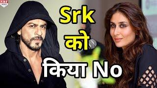 Kareena ने Shahrukh को किया No, देखिए क्या है माजरा