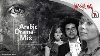 شيماء الشايب و عبد الفتاح الجريني - Arabic Drama Mix - أجمل أغاني الدراما