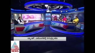 Mugiyitaa Golu spec ial discussion Program in Suvarnanews Part 4