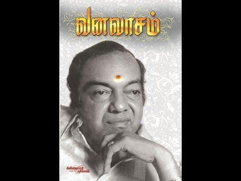 Vanavasam audio book sample