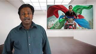 Magalir Mattum Movie Review - #Jyothika - Tamil Talkies
