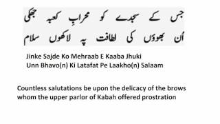 Mustafa Jaan e Rehmat pe laakhon salaam   Lyrics and translation