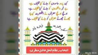 Aakhri umr me kya raunake duniya dekhun by zahid raza qadri