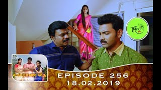 Kalyana Veedu   Tamil Serial   Episode 256   18/02/19  Sun Tv  Thiru Tv