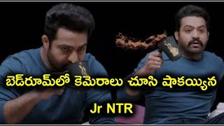 Jr NTR shocked Seeing Cameras in his Bedroom | రూమ్లో కెమెరాలు చూసి షాకయ్యిన Jr NTR  | Teluguz TV