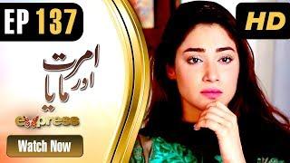 Drama | Amrit Aur Maya - Episode 137 | Express Entertainment Dramas | Tanveer Jamal, Rashid Farooq