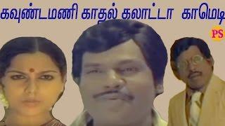Goundamani,Kallapetti Singaram,Y Vijaya,Sivakumar,Super Hit Tamil Non Stop Best Comedy And Scenes
