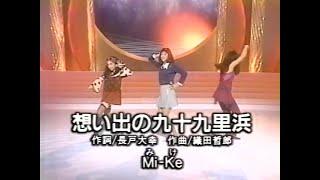 Mi-Ke 想い出の九十九里浜