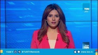 موجز TeN لـ أهم أخبار الـ  9 صباحًا - 16 ديسمبر 2018 تقديم نوران حسان