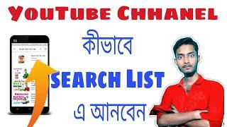 কীভাবে আপনার YouTube Chhanel কে search List এ আনবেন?  Bangla Tech Hero Tips
