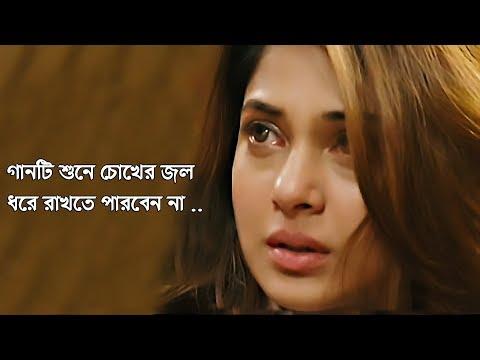 Xxx Mp4 গানটি শুনলে কষ্টে বুক ফেটে যাবে Bangla New Sad Song 2019 Rahat Ft Niloy Official Song 3gp Sex