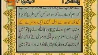 Para 1 - Sheikh Abdur Rehman Sudais and Saood Shuraim - Quran Video with Urdu Translation