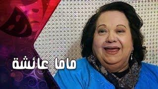 التمثيلية التليفزيونية׃ ماما عائشة