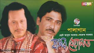 Choto Abul Sarkar, Faruk Sarkar - Hashor Keyamot হাসর কেয়ামত | Pala Gan