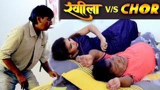 शादी की पहली रात | RK Goswami Comedy | Shadi Ki Pehli Raat  | Chotu Comedy #Rangeela Hindi comedy