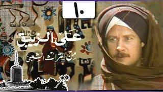 مسلسل ״علي الزيبق״ ׀ فاروق الفيشاوي – هدى رمزي ׀ الحلقة 10 من 14
