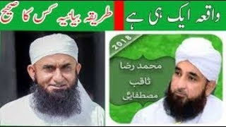 Jamalud din Baghdadi 2019 __ New Bayan 2019 __ Wahabi ki Parchi __ New Islamic S