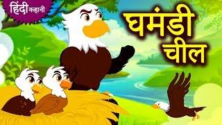 घमंडी चील - The Proud Eagle | Hindi Kahaniya for Kids | Stories for Kids | Moral Stories for Kids