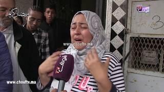 حصـــري:أول فيديو لوالدة غزل قبل العثور عليها بالدارالبيضاء
