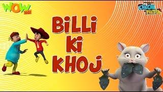 Billi Ki Khoj - Chacha Bhatija - Wowkidz