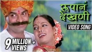 रूपान देखणी | Rupaan Dekhani | Pachadlela | Lavani Song Performed By Megha Ghadge | Bharat, Shreyas