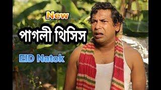 Bangla New EID Natok 2018 পাগলী থিসিস FT Mosharraf karim। new Natok। Ajaira video