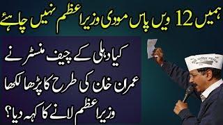 Arvind Kejriwal is Asking to Bring the Leader Like Imran Khan