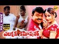 Election Commissioner Full Length Telugu Movie HD | Vijayakanth | Kiran Rathod | TVNXT Telugu