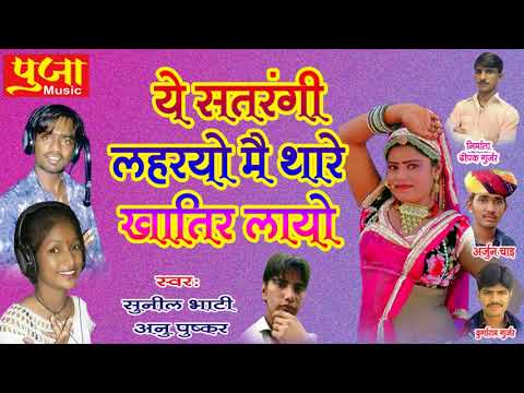 Xxx Mp4 Superhit Rajasthani Song ये सतरंगी लहरियो थारे खातिर लायो Wadding Song New Marwadi Song 2018 3gp Sex