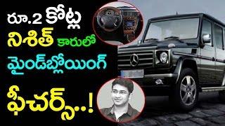 Nishith Narayana Car Features   Mercedes Benz Gelandewagen   Accident In Hyderabad   AP News Taja30