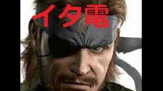 アニメ 声優 メタルギア スネーク いたずら