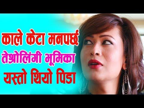 Xxx Mp4 Ramailo छ With Utsav Rasaili 3rd Gender Bhumika यस्तो थियो तेश्रोलिंगी भूमिकाको पिडा 3gp Sex
