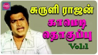 SURULI RAJAN | Back 2 Back| Comedy Collection | Tamil Old Comedy | Truefixstudios | Vol 1