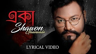 Eka By Shawon Gaanwala | Ziauddin Alam | Eid Exclusive Lyrical Video 2017 | Laser Vision